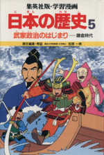 武家政治のはじまり 鎌倉時代(学習漫画 日本の歴史5)(児童書)