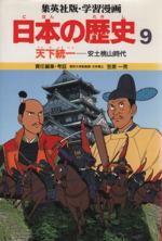 天下統一 安土桃山時代(学習漫画 日本の歴史9)(児童書)