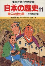 町人の世の中 江戸時代中期(学習漫画 日本の歴史11)(児童書)