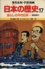 あらしの中の日本 昭和時代(学習漫画 日本の歴史17)(児童書)
