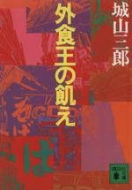 外食王の飢え(講談社文庫)(文庫)