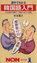 漢字でわかる韓国語入門 日本語の知識で、7割まではすぐ征服(ノン・ブック271)(新書)