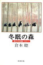 冬眠の森 北の人名録PART2(単行本)