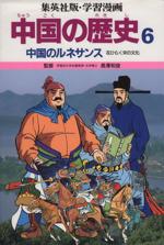 中国の歴史-中国のルネサンス 花ひらく宋の文化(集英社版・学習漫画)(6)(児童書)