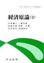 経済原論(シリーズエコノミックスQ&A)(2)(単行本)