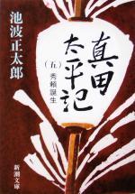真田太平記 秀頼誕生(新潮文庫)(五)(文庫)