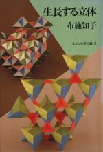 生長する立体(ユニット折り紙3)(単行本)