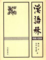 漢語林 特装大型版(単行本)