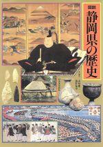 図説 静岡県の歴史(図説 日本の歴史22)(単行本)