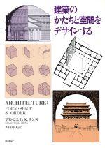 建築のかたちと空間をデザインする(単行本)