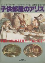 子供部屋のアリス(児童書)