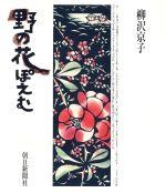 野の花ぽえむ(単行本)