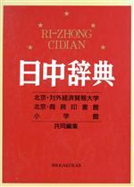 日中辞典(単行本)