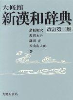 大修館 新漢和辞典 改訂第2版(単行本)