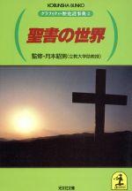 聖書の世界 グラフィティ・歴史謎事典 4(光文社文庫)(文庫)