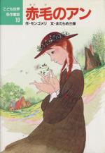 赤毛のアン(こども世界名作童話10)(児童書)