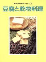 豆腐と乾物料理(毎日のお惣菜シリーズ5)(単行本)