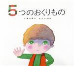 5つのおくりもの(児童書)