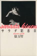 サラダ記念日 俵万智歌集(単行本)