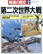 第二次世界大戦 コンピュータ・マップによる戦術の研究(戦場の歴史2)(単行本)