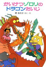 かいけつゾロリのドラゴンたいじ(ポプラ社の新・小さな童話 かいけつゾロリシリーズ1)(1)(児童書)