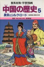 中国の歴史-長安とシルク・ロード 大唐帝国と東西の交流(集英社版・学習漫画)(5)(児童書)