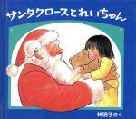 サンタクロースとれいちゃん(クリスマスの三つのおくりもの)(児童書)