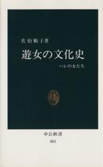 遊女の文化史 ハレの女たち(中公新書853)(新書)