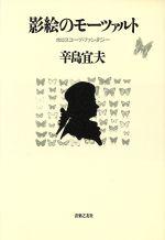影絵のモーツァルトホロスコープ・ファンタジー