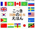 国旗のえほん(児童書)