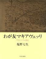 わが友マキアヴェッリ フィレンツェ存亡(単行本)