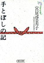 手とぼしの記(朝日文庫)(文庫)
