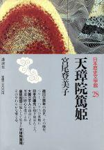 天璋院篤姫日本歴史文学館28