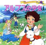 アルプスの少女(世界名作ファンタジー25)(児童書)