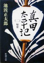 真田太平記 秘密(新潮文庫)(二)(文庫)