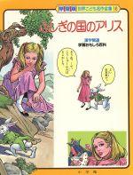 ふしぎの国のアリス(学習版 世界こども名作全集第16巻)(児童書)