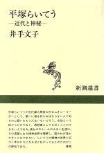 平塚らいてう 近代と神秘(新潮選書)(単行本)