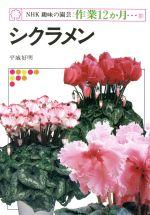 趣味の園芸 シクラメン(NHK趣味の園芸 作業12か月31)(単行本)