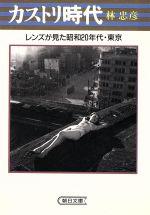 カストリ時代 レンズが見た昭和20年代・東京(朝日文庫)(文庫)
