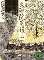 天璋院篤姫(講談社文庫)(上)(文庫)