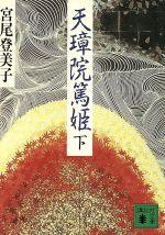 天璋院篤姫(講談社文庫)(下)(文庫)