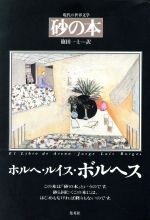 砂の本(現代の世界文学)(単行本)