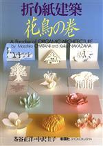 折り紙建築 花鳥の巻(単行本)