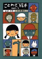 ことわざ絵本(PART‐2)(児童書)