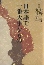 日本語で一番大事なもの(単行本)