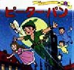 ピーターパン(世界名作ファンタジー28)(児童書)