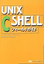 UNIX C SHELLフィールドガイド(単行本)