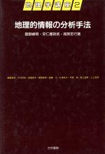 地理的情報の分析手法(地理学講座2)(単行本)