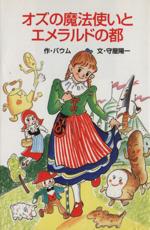 オズの魔法使いとエメラルドの都(ポプラ社文庫C66)(児童書)