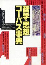 哲学・思想コーパス事典(単行本)